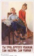 Vintage Russian poster - Son and daughter 1956